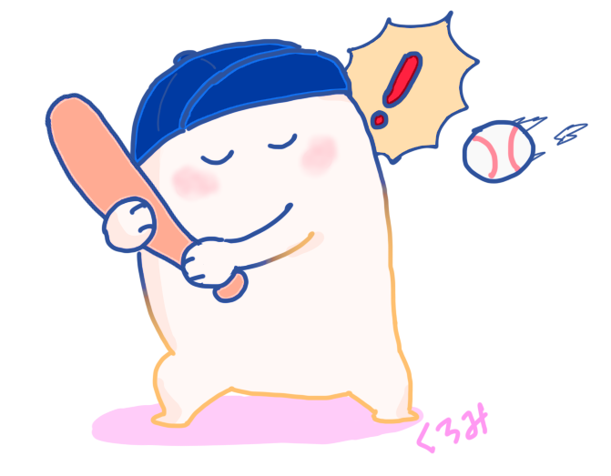 くろみさん イラスト 野球