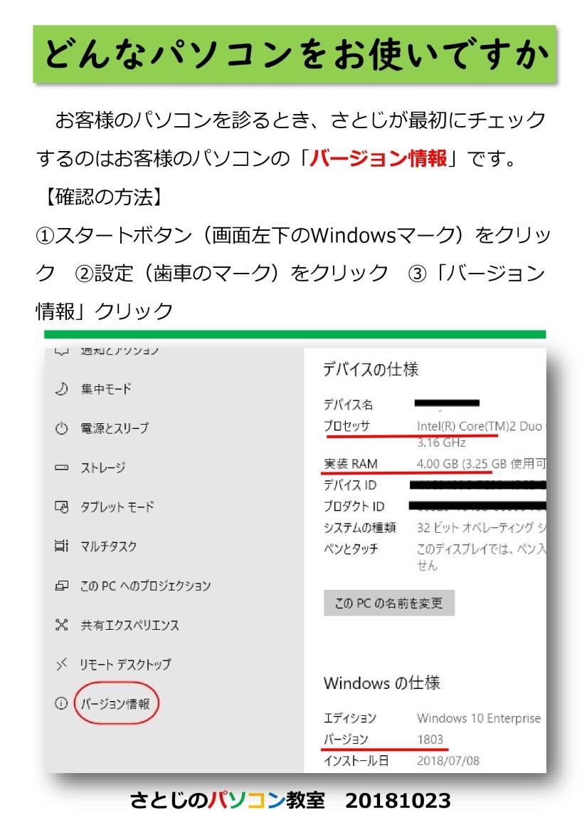 バージョン情報02