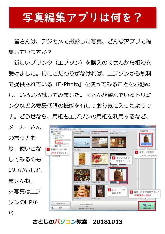 プリンタアプリ
