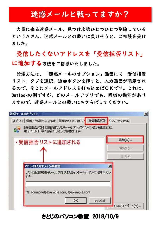 迷惑メール02